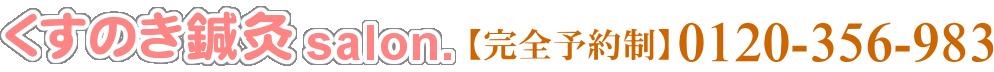 恵比寿の鍼灸 くすのき鍼灸salon.